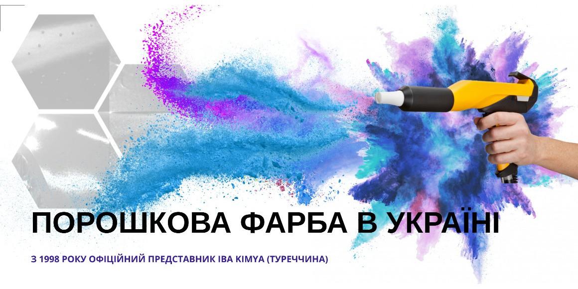 Порошкова фарба в Україні оптом і в роздріб